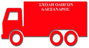 φορτηγό